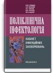 Поліклінічна інфектологія. Кабінет інфекційних захворювань: навчальний посібник (ВНЗ III—IV р. а.) / Р.Ю. Грицко, І.О. Кіселик, О.Л. Івахів та ін.