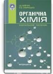 Органічна хімія: навчальний посібник (ВНЗ І—III р. а.) / І.Д. Бойчук, Л.О. Зубрицька. — 2-е вид., випр.