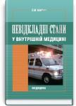 Невідкладні стани у внутрішній медицині: підручник (ВНЗ І—ІІІ р.а.) / С.В. Баран. — 3-є вид.