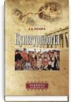 Культурологія: навчальний посібник (ВНЗ І—ІІІ р. а.) / Є.В. Козира