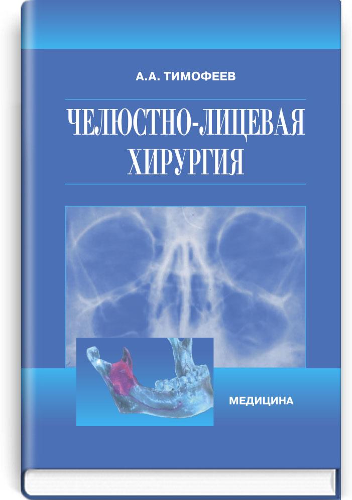 Книга по хирургической стоматологии тимофеев