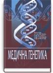 Медична генетика: підручник (ВНЗ IV р. а.) / О.Я. Гречаніна, Г. Хоффманн, Р.В. Богатирьова та ін.