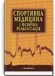 Спортивна медицина і фізична реабілітація: навчальний посібник (ВНЗ IV р. а.) / В.А. Шаповалова, В.М. Коршак, В.М. Халтагарова та ін.