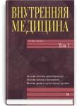 Внутренняя медицина: в 3 томах. — Том. 1: учебник (ВУЗ III—IV ур. а.) / Е.Н. Амосова, О.Я. Бабак, В.Н. Зайцева и др.; под ред. Е.Н. Амосовой