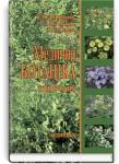 Медична ботаніка: підручник (ВНЗ ІІІ—VІ р. а.) / В.М. Мінарченко, Л.М. Махиня, П.І. Середа