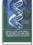 Медицинская генетика: учебник (ВУЗ IV ур. а.) / Е.Я. Гречанина, Г. Хоффманн, Р.В. Богатырева и др.