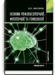 Основи рефлексотерапії, фітотерапії та гомеопатії: підручник (ВНЗ ІV р. а.) / В.П. Лисенюк