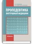 Пропедевтика внутрішньої медицини: підручник (ВНЗ ІV р. а.) / О.М. Ковальова, Н.А. Сафаргаліна-Корнілова