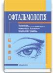 Офтальмологія: підручник (ВНЗ ІV р. а.) / Г.Д. Жабоєдов, Р.Л. Скрипник, Т.В. Баран та ін.; за ред. Г.Д. Жабоєдова, Р.Л. Скрипник