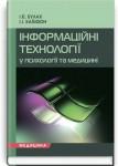 Інформаційні технології у психології та медицині: підручник (ВНЗ ІІІ—ІV р. а.) / І.Є. Булах, І.І. Хаїмзон
