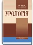 Урологія: підручник (ВНЗ ІV р. а.) / О.В. Люлько, О.Ф. Возіанов. — 3-є вид., випр.