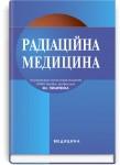 Радіаційна медицина: підручник (ВНЗ ІІІ—IV р. а.) / Д.А. Базика, Г.В. Кулініч, М.І. Пилипенко; за ред. М.І. Пилипенка