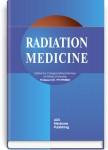 Radiation medicine = Радіаційна медицина: підручник (ВНЗ ІІІ—ІV р. а.) / Д.А. Базика, Г.В. Кулініч, М.І. Пилипенко; за ред. М.І. Пилипенка