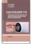Заболевания губ: учебное пособие (ВУЗ IV ур. а.) / Н.И. Коваль, А.Ф. Несин, Е.А. Коваль
