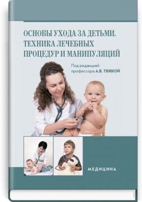 Евгений комаровский. Здоровье ребенка и здравый смысл его.