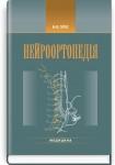 Нейроортопедія: посібник (ВНЗ ІV р.а.) / Н.Є. Уліс; за ред. Г.В. Гайка