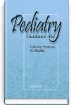Pediatry = Педіатрія: навчальний посібник (ВНЗ ІІІ—ІV р. а.) / О.В. Тяжка, Т.В. Починок, А.О. Горобець, Т.В. Мелліна; за ред. О.В. Тяжкої. — 2-е вид., переробл. і допов.