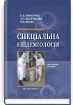 Спеціальна епідеміологія: навчальний посібник (ВНЗ IV р. а.) / Н.О. Виноград, З.П. Василишин, Л.П. Козак