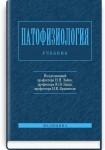 Патофизиология: учебник (ВНЗ ІV ур. а.) / Ю.В. Быць, Г.М. Бутенко, А.И. Гоженко и др.; под ред. М.Н. Зайко, Ю.В. Быця, М.В. Крышталя