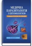 Медична паразитологія з ентомологією: навчальний посібник (ВНЗ ІV р. а.) / В.М. Козько, В.В. М'ясоєдов, Г.О. Соломенник та ін.; за ред. В.М. Козька, В.В. М'ясоєдова. — 2-е вид, випр.