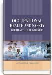 Occupational Health and Safety for Healthcare Workers = Охорона праці в медичній галузі: навчальний посібник (ВНЗ ІV р. а.) / О.П. Яворовський, М.І. Веремій, В.І. Зенкіна та ін.