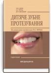 Дитяче зубне протезування: підручник (ВНЗ ІV р. а.) / П.С. Фліс, С.І. Тріль, В.П. Вознюк; за ред. П.С. Фліса. — 2-е вид., випр.