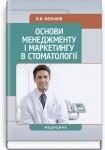 Основи менеджменту і маркетингу в стоматології: підручник (ВНЗ І—ІІ р. а.) / В.В. Феськов