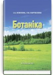 Ботаніка: підручник (ВНЗ І—ІІ р. а.) / І.А. Бобкова, Л.В. Варлахова