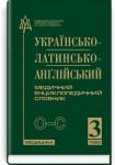 Українсько-латинсько-англійський медичний енциклопедичний словник: у 4 томах. — Том 3. О—С / укладачі Л.І. Петрух, І.М. Головко