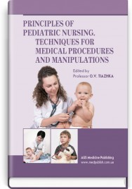 Principles of Pediatric Nursing. Techniques for Medical Procedures and Manipulations: study guide (III—IV a. l.) / O.V. Tiazhka, A.M. Antoshkina, M.M. Vasiukova et al.; edited by O.V. Tiazhka = Основи догляду за дітьми. Техніка лікувальних процедур і маніпуляцій