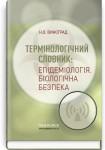 Термінологічний словник: Епідеміологія. Біологічна безпека: навчальний посібник (ВНЗ I—IV р. а.) / Н.О. Виноград