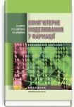 Комп'ютерне моделювання у фармації: навчальний посібник (ВНЗ IV р. а.) / І.Є. Булах, Л.П. Войтенко, І.П. Кривенко. — 2-е вид., випр.