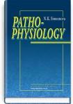Pathophysiology = Патофізіологія: підручник (ВНЗ ІІІ—ІV р. а.) / Н.К. Сімеонова; за ред. В.А. Міхньова. — 3-є вид., випр.