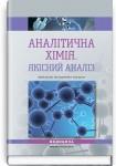 Аналітична хімія. Якісний аналіз: навчально-методичний посібник (ВНЗ III—IV р. а.) / Т.Д. Рева, О.М. Чихало, Г.М. Зайцева та ін.
