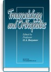 Traumatology and Orthopedics: manual (IV a. l.) / Y.V. Polyachenko, O.A. Buryanov, Y.T. Skliarenko et al.; edited by O.A. Buryanov. — 2nd edition, revised = Травматологія та ортопедія