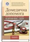 Домедична допомога: навчально-методичний посібник (ВНЗ І—ІІІ р. а.) / О.Ф. Козлова