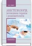Анестезіологія, інтенсивна терапія і реаніматологія: навчальний посібник (ВНЗ І—ІІІ р. а.) / А.А. Ілько. — 2-е вид., переробл. і допов.