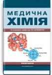 Медична хімія: підручник (ВНЗ ІV р. а.) / В.О. Калібабчук, І.С. Чекман, В.І. Галинська та ін.; за ред. В.О. Калібабчук. — 3-є вид., випр.