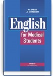 English for Medical Student: textbook (I—III a. l.) / A.H. Sabluk, L.V. Levandovska. — 4th edition, revised = Англійська мова для студентів-медиків