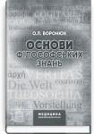 Основи філософських знань: навчально-методичний посібник (ВНЗ І—ІІІ р. а.) / О.Л. Воронюк