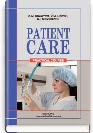 Patient Сare (Practical Coursе): textbook / O.M. Kovalyova, V.M. Lisovyi, R.S. Shevchenko et al. — 2nd edition
