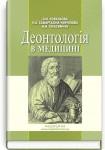 Деонтологія в медицині: підручник (ВНЗ ІV р. а.) / О.М. Ковальова, Н.А. Сафаргаліна-Корнілова, Н.М. Герасимчук. — 2-е вид., випр.