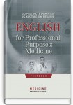 English for Professional Purposes: Medicine: textbook (IV a. l.) / O.O. Pisotska, I.V. Znamenska, V.G. Kostenko, O.M. Bieliaieva = Англійська мова за професійним спрямуванням: Медицина
