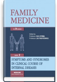 Family medicine: in 3 books. — Book 2. Symptoms and syndromes in clinical course of internal diseases: textbook (IV a. l.) / O.M. Hyrina, L.M. Pasiyeshvili, O.M. Barna et al.; edited by O.M. Hyrina, L.M. Pasiyeshvili = Сімейна медицина: у 3 книгах. — Книга 2. Синдроми і симптоми у клініці внутрішніх хвороб