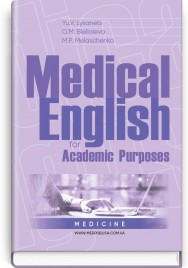Medical English for Academic Purposes: textbook (IV a. l.) / Yu.V. Lysanets, O.M. Bieliaieva, M.P. Melaschenko