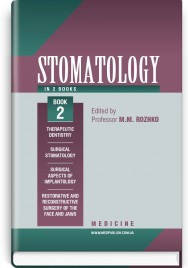 Stomatology: in 2 books. — Book 2: textbook (IV a. l.) / M.M. Rozhko, I.I. Kyrylenko, O.H. Denysenko et al.; edited by M.M. Rozhko