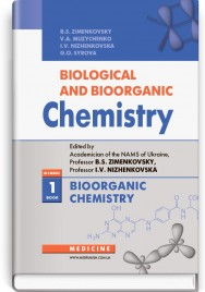 Biological and Bioorganic Chemistry: in 2 books. — Book 1. Bioorganic Chemistry: textbook (IV a. l.) / B.S. Zimenkovsky, V.А. Muzychenko, I.V. Nizhenkovska et al.; edited by B.S. Zimenkovsky, I.V. Nizhenkovska