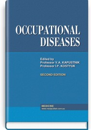 Occupational Diseases: textbook (III—IV a. l.) / V.A. Kapustnik, I.F. Kostyuk, H.O. Bondarenko et al.; edited by V.A. Kapustnik, I.F. Kostyuk. — 2nd edition
