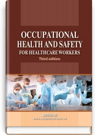 Occupational Health and Safety for Healthcare Workers: study guide (ІV a. l.) / O.P. Yavorovskyi, M.I. Veremei, V.I. Zenkina et al. — 3rd edition