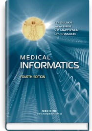 Medical Informatics: textbook / I.Y. Bulakh, Y.Y. Liakh, V.P. Martseniuk, I.Y. Khaimzon. — 4th edition